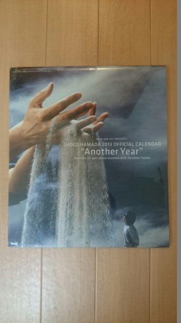 浜田省吾 2013年カレンダー(壁掛) ライブグッズの画像