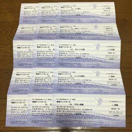 2017シーズン鹿島アントラーズ ゴール裏チケット13試合分※約3万円相当 グッズの画像
