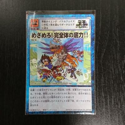 デジモンカードCD-13「めざめろ!完全体の底力!!」&サントラCD グッズの画像