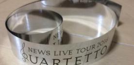 【美品】NEWS QUARTETTO 銀テープ