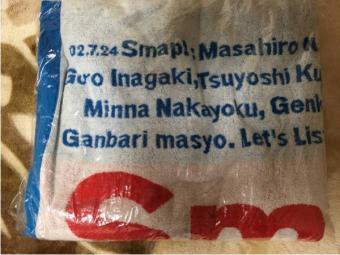 SMAP ドリスマ バスタオル コンサートグッズの画像