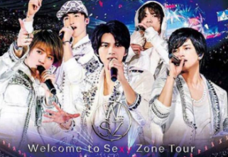 Sexy Zone ウェルセク ポスター