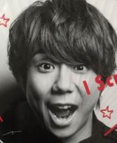 Kis-My-Ft2 I SCREAM うちわ 北山宏光 コンサートグッズの画像