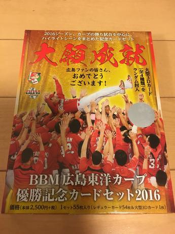 BBM広島東洋カープ優勝記念カードセット2016 大願成就 グッズの画像