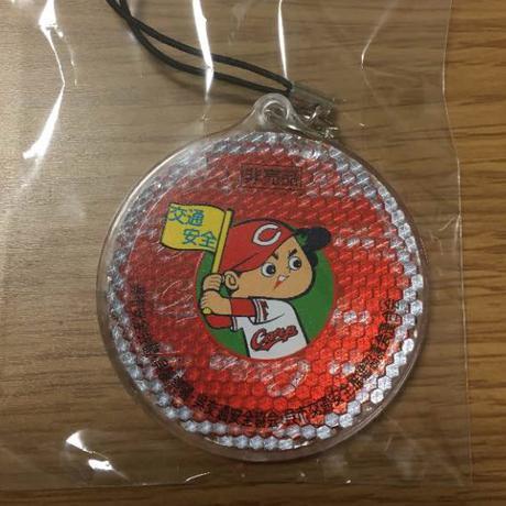 【非売品】カープ 反射板 交通安全キーホルダー グッズの画像