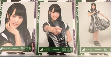 欅坂46 サイマジョ フォトセット 菅井友香
