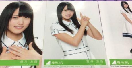 欅坂46 世界には愛しかない フォトセット 菅井友香