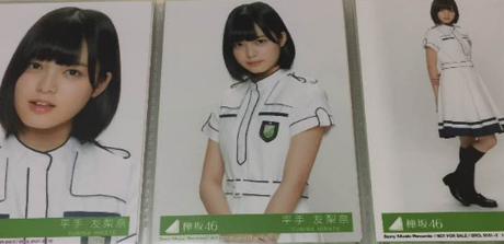 欅坂46 世界には愛しかない フォトセット平手友梨奈