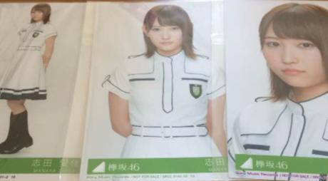 欅坂46 世界には愛しかない フォトセット 志田愛佳 コンプ