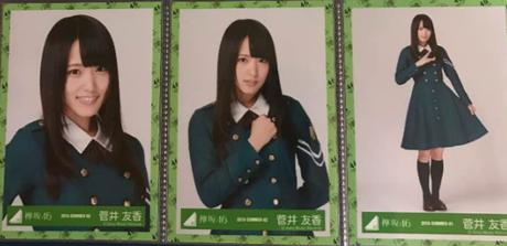 菅井友香 サイレントマジョリティーver コンプ ライブ・握手会グッズの画像