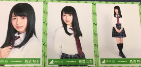 長濱ねる 制服衣装 2nd コンプ