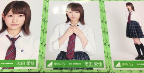 志田愛佳 制服衣装 2nd コンプ