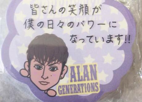 GENERATIONS 白濱亜嵐 付箋