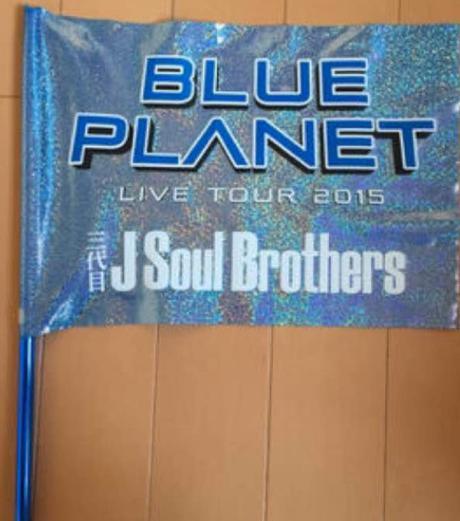 三代目JSB BLUE PLANET フラッグ