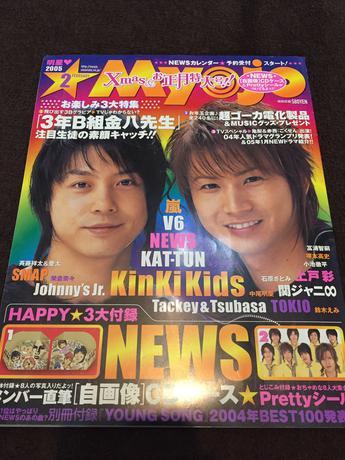 明星 雑誌 2005年 2月号 コンサートグッズの画像