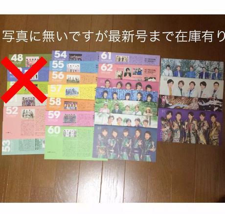 嵐 FC限定☆会報52〜最新号(2010年〜2017年)