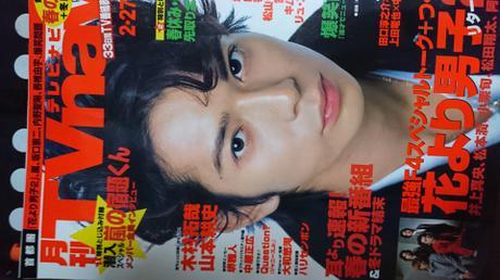 TV  navi2007年4月号  花より男子2SP コンサートグッズの画像