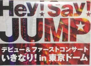 Hey!Say!JUMP デビュー&ファーストコンサート 東京ドーム公演 DVD