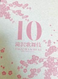 滝沢歌舞伎 10th Anniversary DVD 日本盤 2015