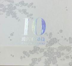 滝沢歌舞伎 10th Anniversary DVD 初回限定盤