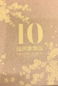 滝沢歌舞伎 10th Anniversary DVD シンガポール盤 コンサートグッズの画像