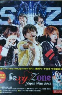 Sexy Zone Japan Tour 2013 DVD 初回限定盤