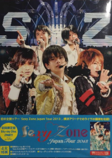 Sexy Zone Japan Tour 2013 ブルーレイ 初回限定版