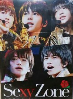 Sexy Zone アリーナコンサート2012 DVD 菊池風磨ver