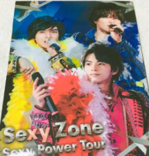 Sexy Zone Sexy Power Tour DVD 初回限定盤