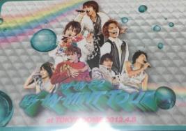 Kis-My-Ft2 Kis-My-MiNT DVD 通常盤 コンサートグッズの画像