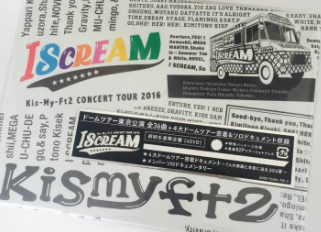 Kis-My-Ft2 I SCREAM DVD 初回限定盤