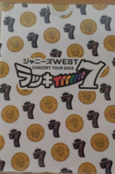 ラッキィィィィィィィ7  トランプ コンサートグッズの画像