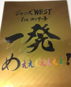 ジャニーズWEST 1stコンサート パンフレット