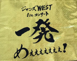ジャニーズWEST 1stコンサート ショッピングバッグ コンサートグッズの画像