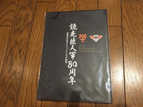 読売巨人軍80周年 記念切手 グッズの画像