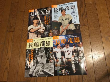 月刊 長嶋茂雄 グッズの画像