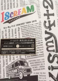 Kis-My-Ft2 I SCREAM DVD 通常盤