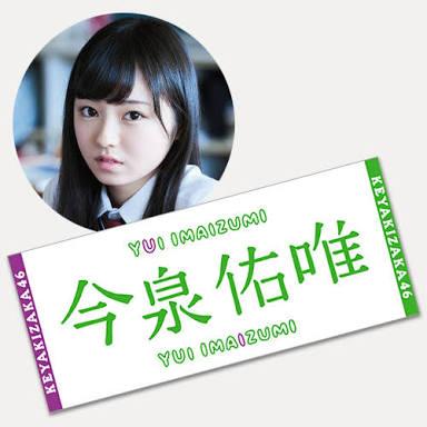 新品未使用 欅坂46 今泉佑唯 初期推しメンタオル ライブ・握手会グッズの画像