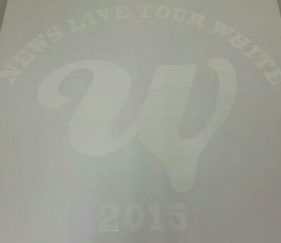 NEWS LIVE TOUR2015 WHITE DVD 初回 コンサートグッズの画像