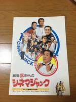 欽ちゃんのシネマジャック  パンフレット コンサートグッズの画像
