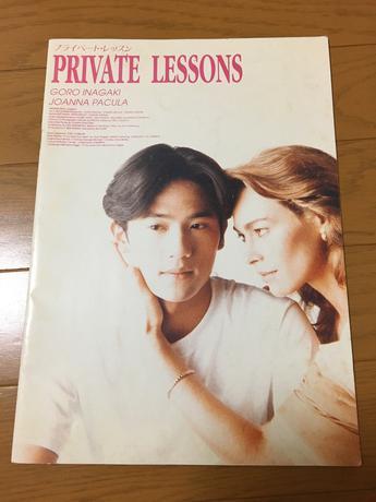 PRIVATE LESSONE  吾郎ちゃん出演 コンサートグッズの画像