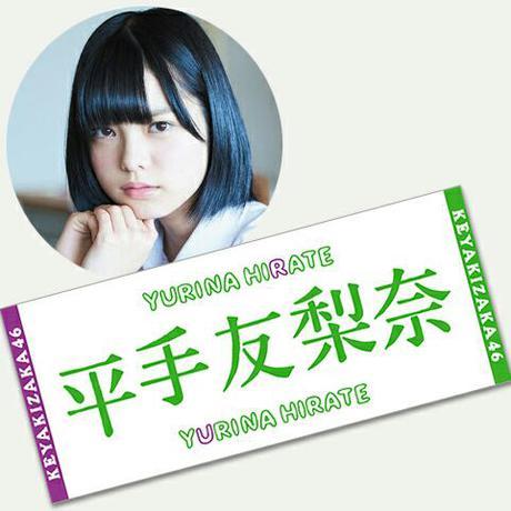 (みゅー様)平手友理奈タオル【コメントで値下げ】 ライブ・握手会グッズの画像