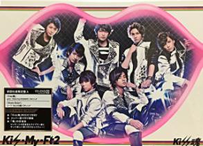 キスマイ Kiss魂 初回生産限定盤A コンサートグッズの画像
