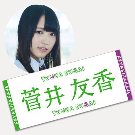 菅井友香 タオル【コメントで値下げ】 ライブ・握手会グッズの画像