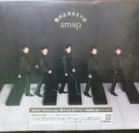 SMAP  愛が止まるまでは / Otherside 初回限定盤 CD+DVD