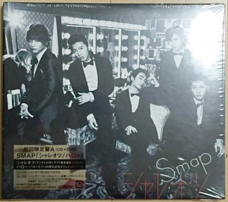 SMAP シャレオツ/ハロー 初回限定盤CD+DVD