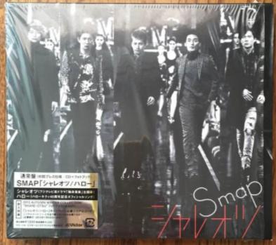 SMAP ハロー/シャレオツ 初回プレス通常盤