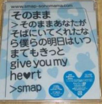 SMAP そのまま/White Message 通常盤