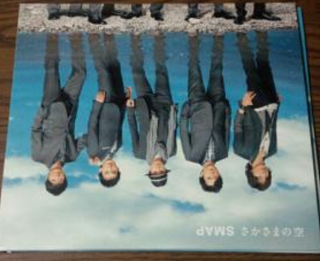 SMAP さかさまの空 通常版CD