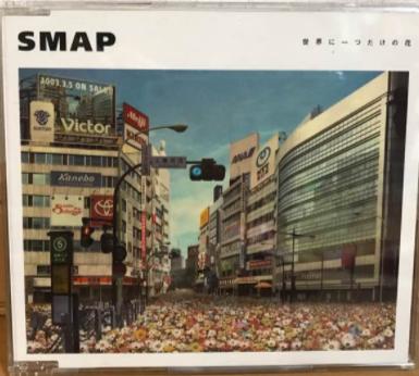 SMAP 初回限定盤CD 世界に一つだけの花